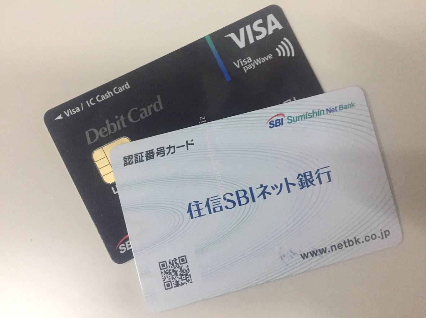 仮想通貨に最適なネット銀行住信SBIネット銀行